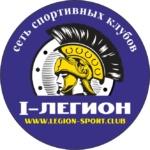 Сеть Спортивных Клубов «I-Легион»
