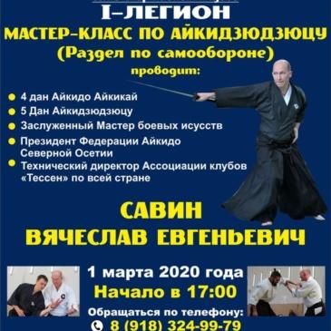 Мастер-класс по самообороне под руководствомСавина Вячеслава Евгеньевича